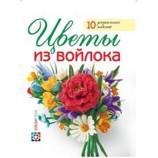Книга Цветы из войлока Козырь В.А.