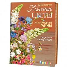 Книга Полевые цветы из полимерной глины: Подробные мастер-классы Елена Королёва