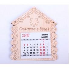Календарь Счастье в дом