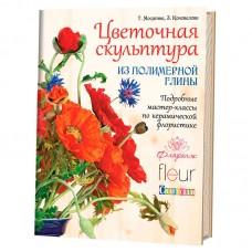 Книга Цветочная скульптура из полимерной глины. Подробные мастер-классы по керамической флористике