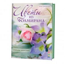 Книга Цветы из фоамирана. Стильные аксессуары Юлия Дубровская