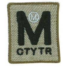 Термоаппликация MCTYTR