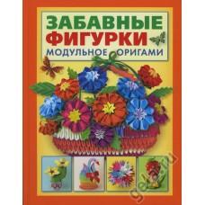 Книга Забавные фигурки. Модульное оригами Проснякова Т.