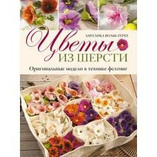 Книга Цветы из шерсти. Оригинальные модели в технике фелтинг А. Вольк-Герхе