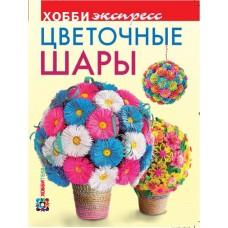Книга Цветочные шары. Хобби экспресс Лаптева В.А.