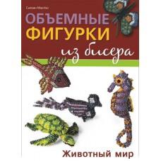 Книга Объемные фигурки из бисера. Животный мир С.Макнил