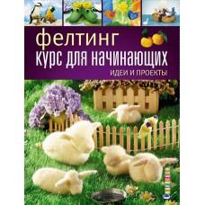 Книга Фелтинг: курс для начинающих. Идеи и проекты