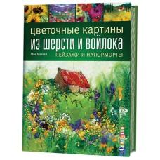 Книга Цветочные картины из шерсти и войлока: пейзажи и натюрморты Мой Маккей