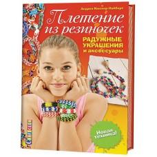 Книга Плетение из резиночек. Радужные украшения и аксессуары. Новая техника!