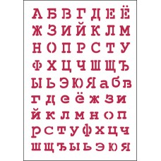 Трафарет Русский алфавит