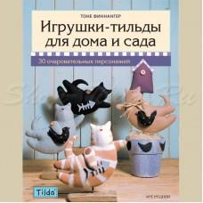 Книга Игрушки - тильда для дома и сада